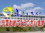 長崎県立東翔高等学校3年生卒業おめでとう